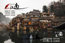 江南与长安旅游海报
