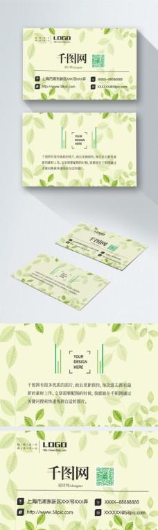 绿叶背景花纹名片ai矢量模板