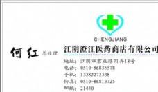 医疗医药类 名片模板 CDR_3632