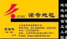 家居装饰类 名片模板 CDR_4904