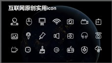 互联网行业-ICON-实用线条