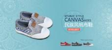 拼色民族花纹帆布鞋