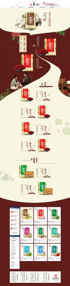 品牌足浴粉天猫店铺详情页模板海报