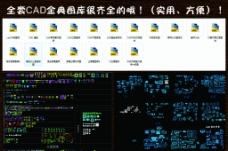 CAD经典图库很齐全图片