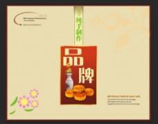 中秋节包装封面图片