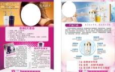 化妆品DM单图片