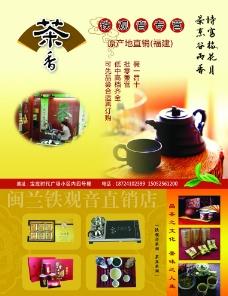 铁观音香茶图片