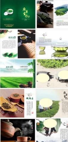 茶叶画册图片