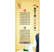 餐饮八荣八耻X展架图片