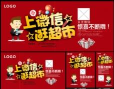 微信宣传活动海报设计图片