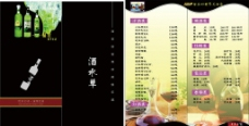 酒水三折页图片