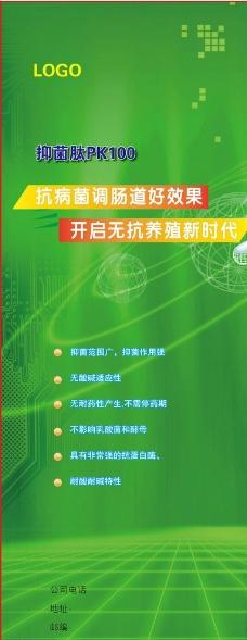 抑菌肽绿色背景X展架图片