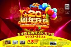 20年店慶 單頁 文化周