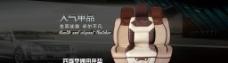 汽车座垫大海报促销模板图片