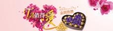 淘宝天猫阿里首页巧克力礼盒海报图片