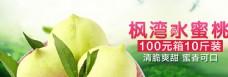 水蜜桃广告图片
