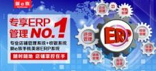 ERP介绍海报