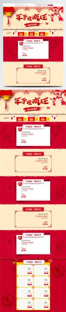 淘宝天猫电商促销年货节首页模板