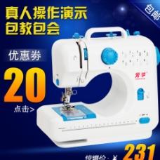 淘宝缝纫机宣传页图片