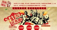 淘宝劳动节广告图片
