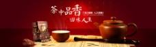 茶叶促销广告图片