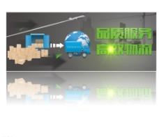 闪电发货宣传广告海报图片