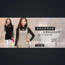 淘寶冬季連衣裙促銷海報