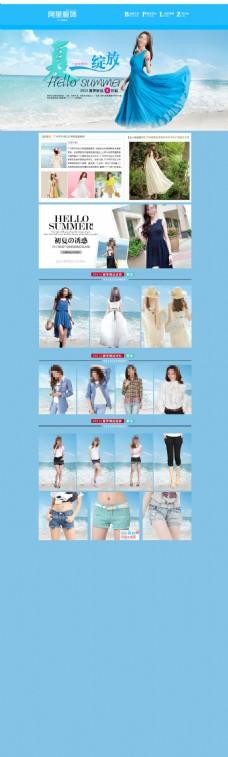 夏季连衣裙女装促销海报