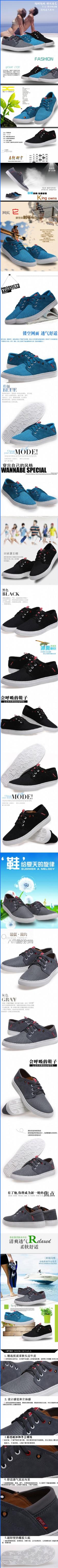 运动鞋详情页