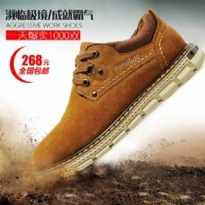鞋子海报 淘宝