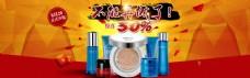 化妆品节日促销海报PSD