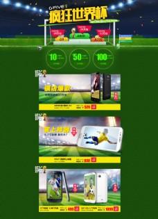 淘宝世界杯手机促销海报