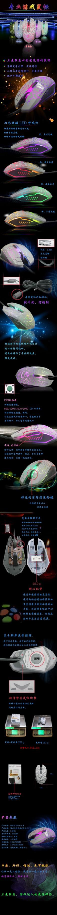 狂龙七彩游戏鼠标