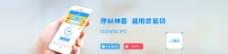 app下载应用banner图片