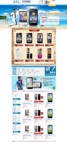 淘宝店铺手机活动海报