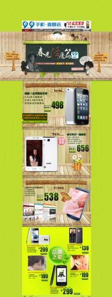 淘宝首春季手机配件促销活动