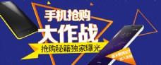 手机活动促销海报淘宝海报(德鑫培训学校)