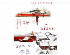 京雪 雪北京海报 北京下雪 被子海报