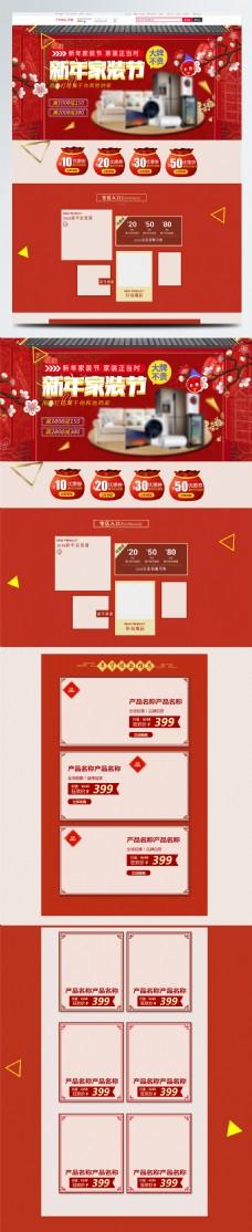 红色喜庆家具家居家装新年惠活动专题首页