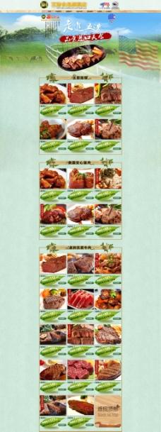 淘宝肉类美食促销海报