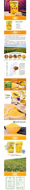 黄小米黄色淘宝农产品详情页