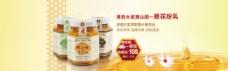 淘宝蜂蜜店铺首页背景促销海报