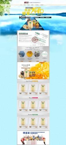 淘宝蜂蜜促销页面设计PSD素材