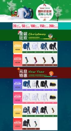 天猫淘宝元旦圣诞双旦节双蛋节活动专题页面