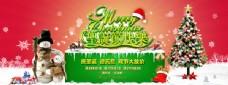 圣诞狂欢 圣诞节活动海报