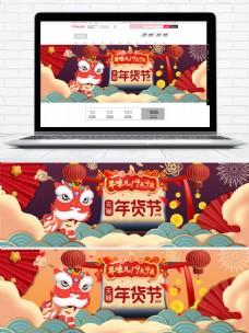 2018天猫年货节年味banner
