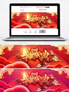 红色几何中国风喜庆年货盛典淘宝电商海报