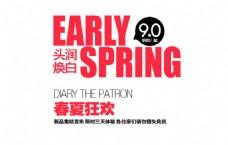 春夏狂欢排版字体PSD素材
