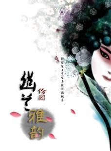 中国风戏曲图片