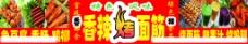 烤面筋 烤香肠 烤鸡翅 烤鸡柳图片